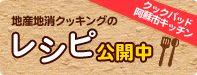 Aso City COOKPAD channel banner