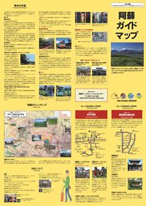 aso_guidemap_japanese_01