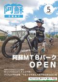 Public information Aso May, 2018 issue cover
