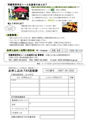 Image of participation application