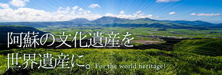 Cultural heritage of Aso to world heritage