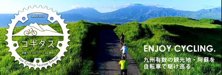 Aso cycle tourism school