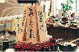 阿苏的天然食物自助餐乙姬的森
