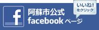阿苏市公式facebook页旗帜