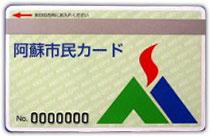 阿蘇市民カード