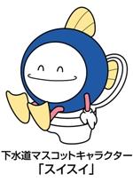 下水道マスコットキャラクター「スイスイ」