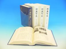 『阿蘇町史』全3巻