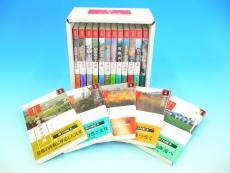 『自然と文化・阿蘇選書 一の宮町史』全12巻