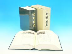 『波野村史』全1巻