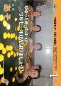 広報あそ2010年1月号