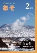 広報あそ2010年2月号
