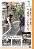 広報あそ2011年1月号