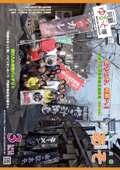 広報あそ2012年3月号
