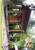 広報あそ2011年6月号