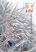 広報あそ2013年2月号