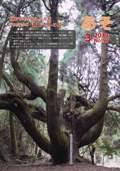 広報あそ2013年3月号