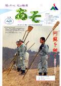 広報あそ2005年4月号