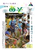 広報あそ2005年8月号