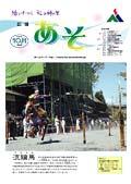 広報あそ2005年10月号