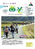 広報あそ2005年12月号