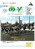 広報あそ2006年1月号