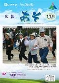 広報あそ2006年11月号