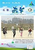 広報あそ2007年1月号