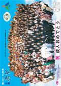 広報あそ2007年2月号