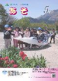 広報あそ2007年5月号