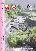 広報あそ2007年6月号