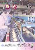 広報あそ2007年7月号