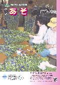 広報あそ2007年8月号