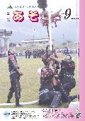 広報あそ2007年9月号