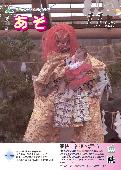 広報あそ2007年11月号