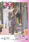 広報あそ2007年12月号