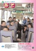 広報あそ2008年3月号