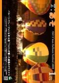 広報あそ2009年1月号