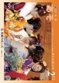 広報あそ2009年2月号