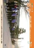 広報あそ2009年3月号