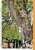 広報あそ2009年11月号