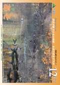 広報あそ2009年12月号