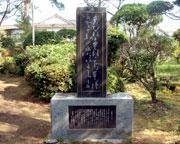 西本清樹 歌碑
