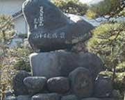 夏目漱石 小説 二百十日 文学碑