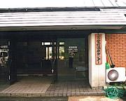 阿蘇市立一の宮温泉センター(高齢者センター)