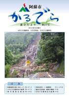 2012年8月発行 第27号