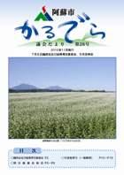 2012年11月発行 第28号