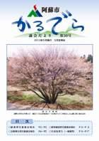 2013年5月発行 第30号