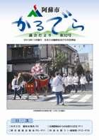 2013年11月発行 第32号