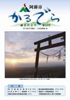 2014年2月発行 第33号