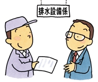 工事申請書の提出